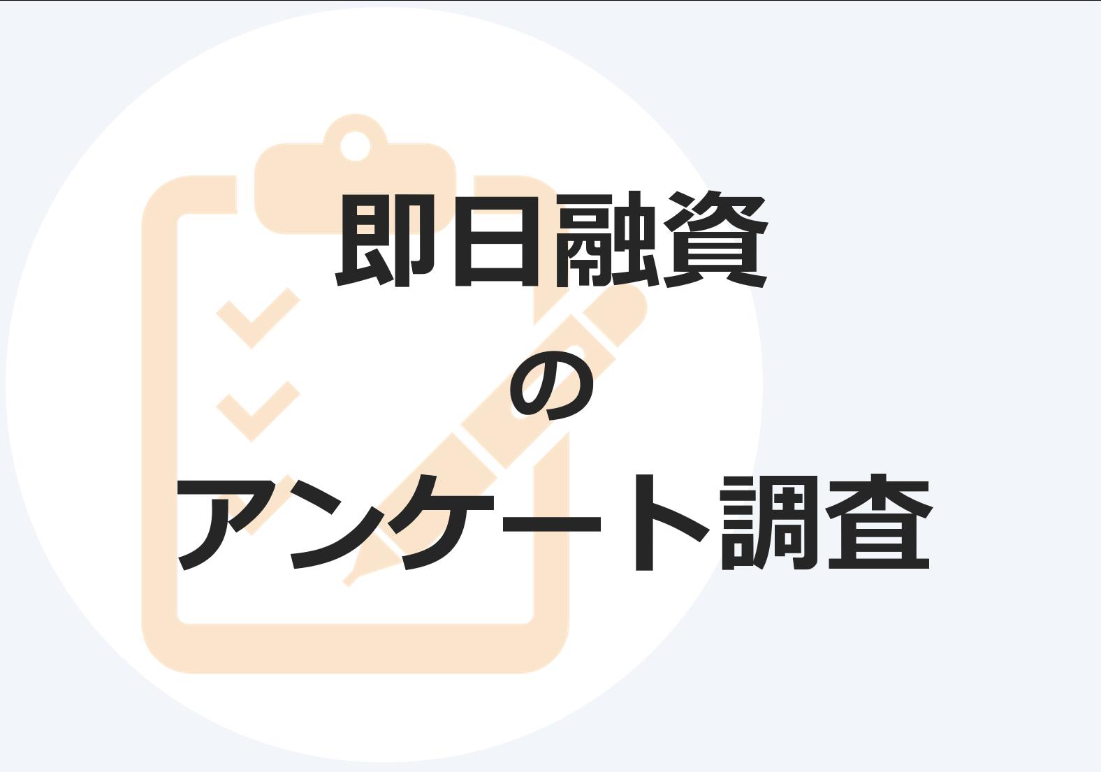 系 カード ローン 即日 銀行