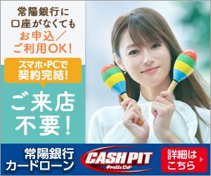 常陽銀行カードローン