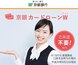 京都銀行カードローンW