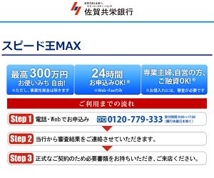 スピード王MAX