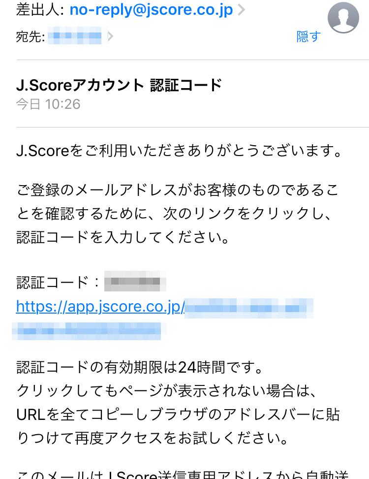 ジェイスコア申込フォーム5