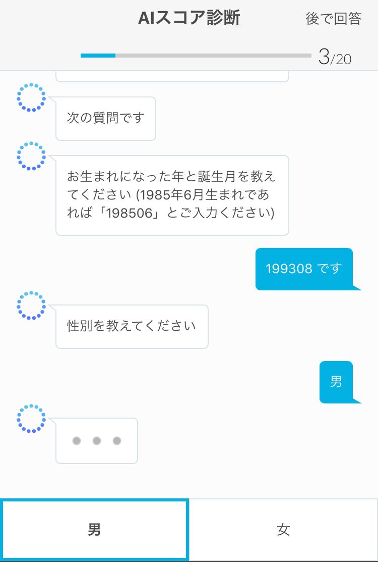 ジェイスコア申込フォーム8