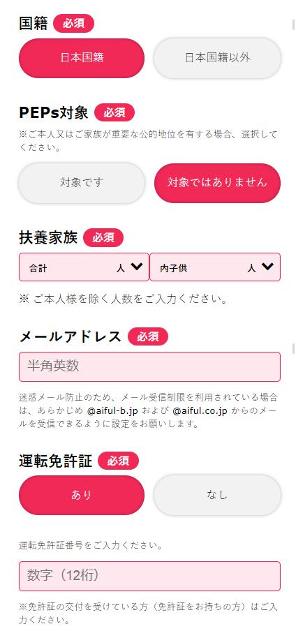 アイフル申込フォーム02