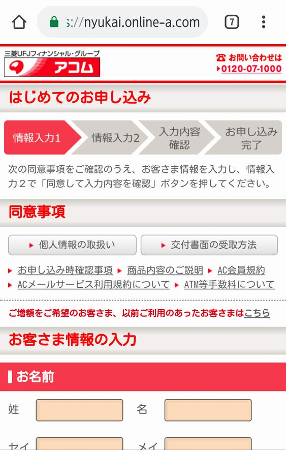 アコム申込フォーム1