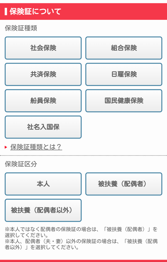 アコム申込フォーム10
