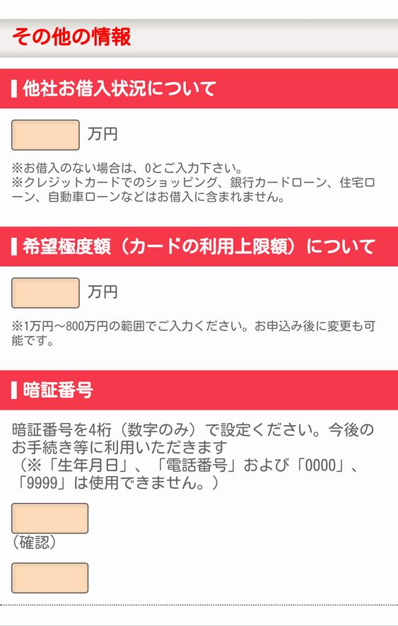 アコム申込フォーム11