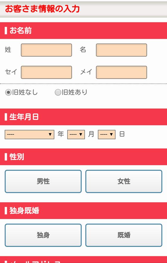 アコム申込フォーム2