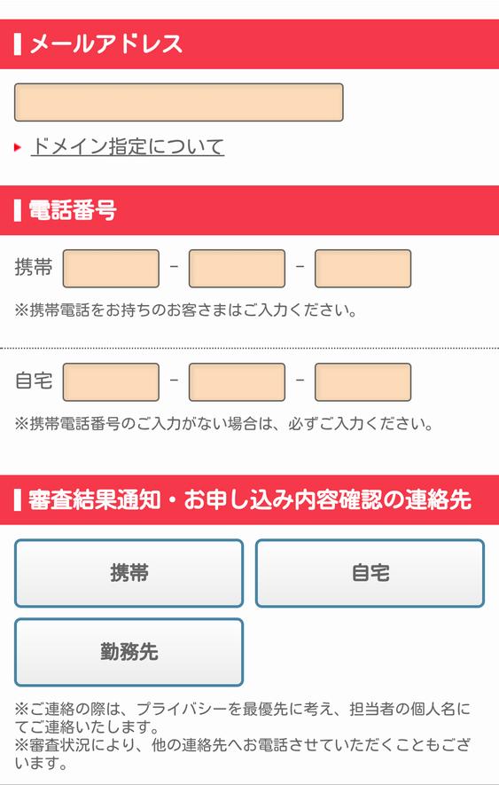 アコム申込フォーム3