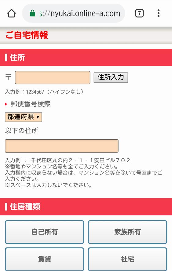 アコム申込フォーム4
