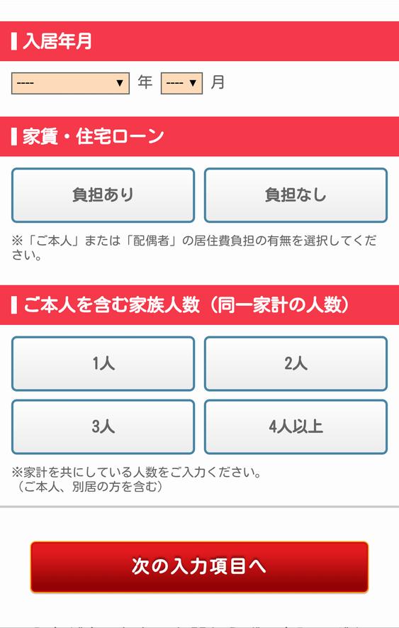 アコム申込フォーム5