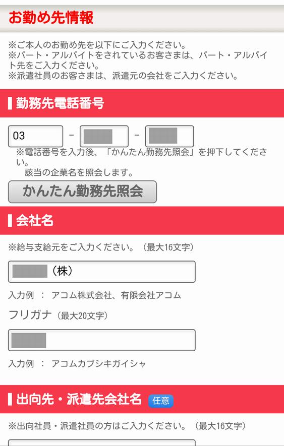 アコム申込フォーム7