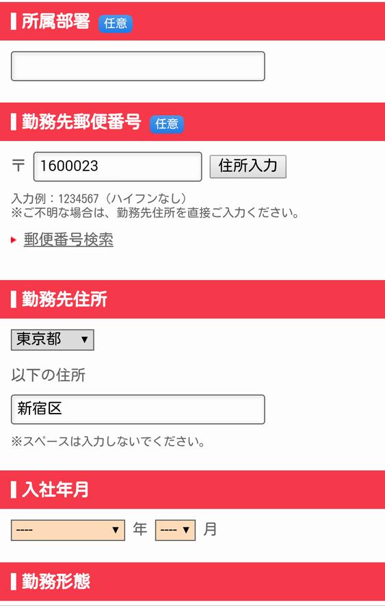 アコム申込フォーム8