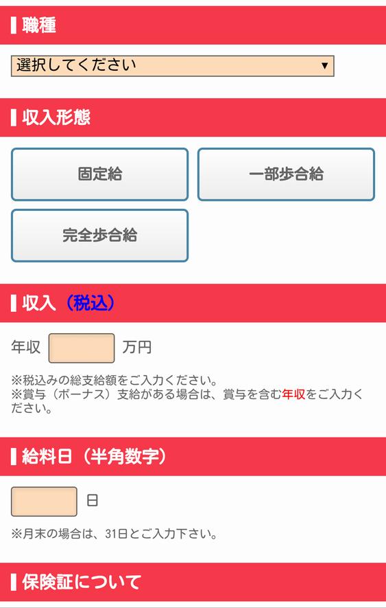 アコム申込フォーム9