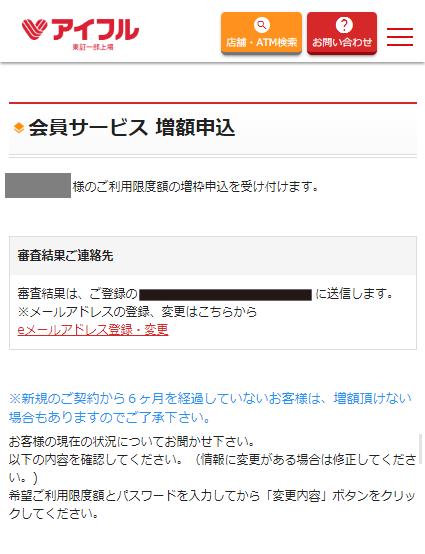 aiful_zougaku_mousikomifoam1