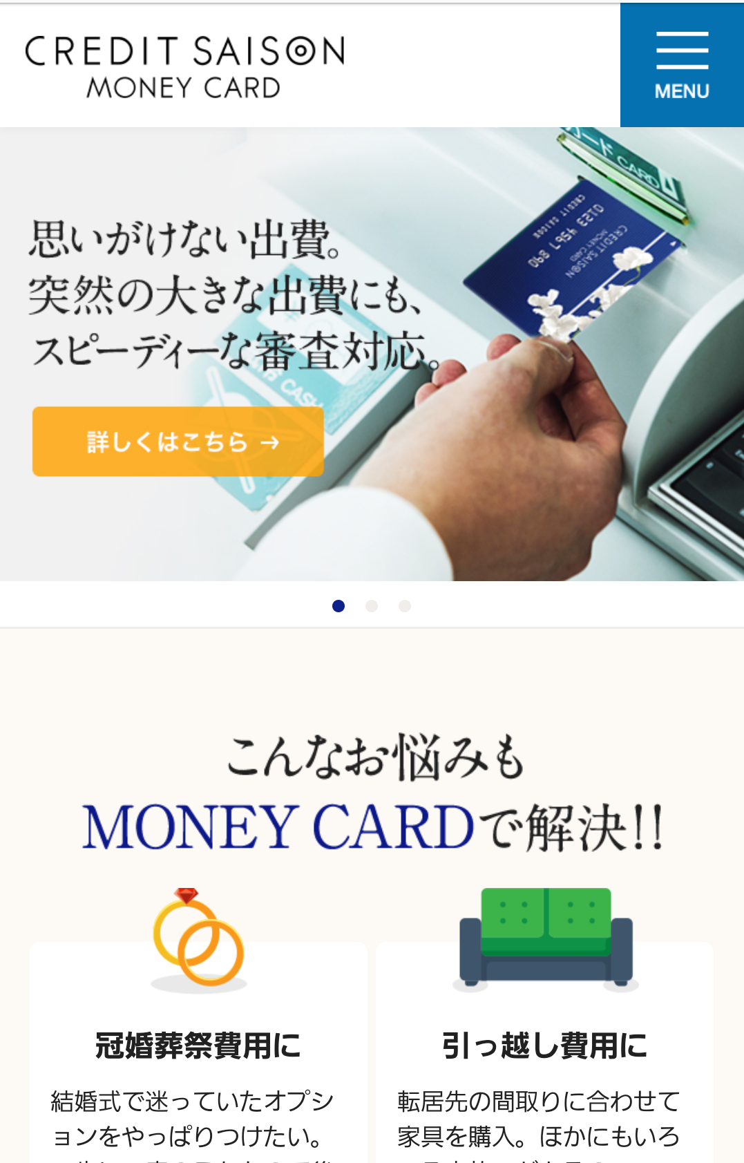 Screenshot_saison_moneycard_zougaku1.png