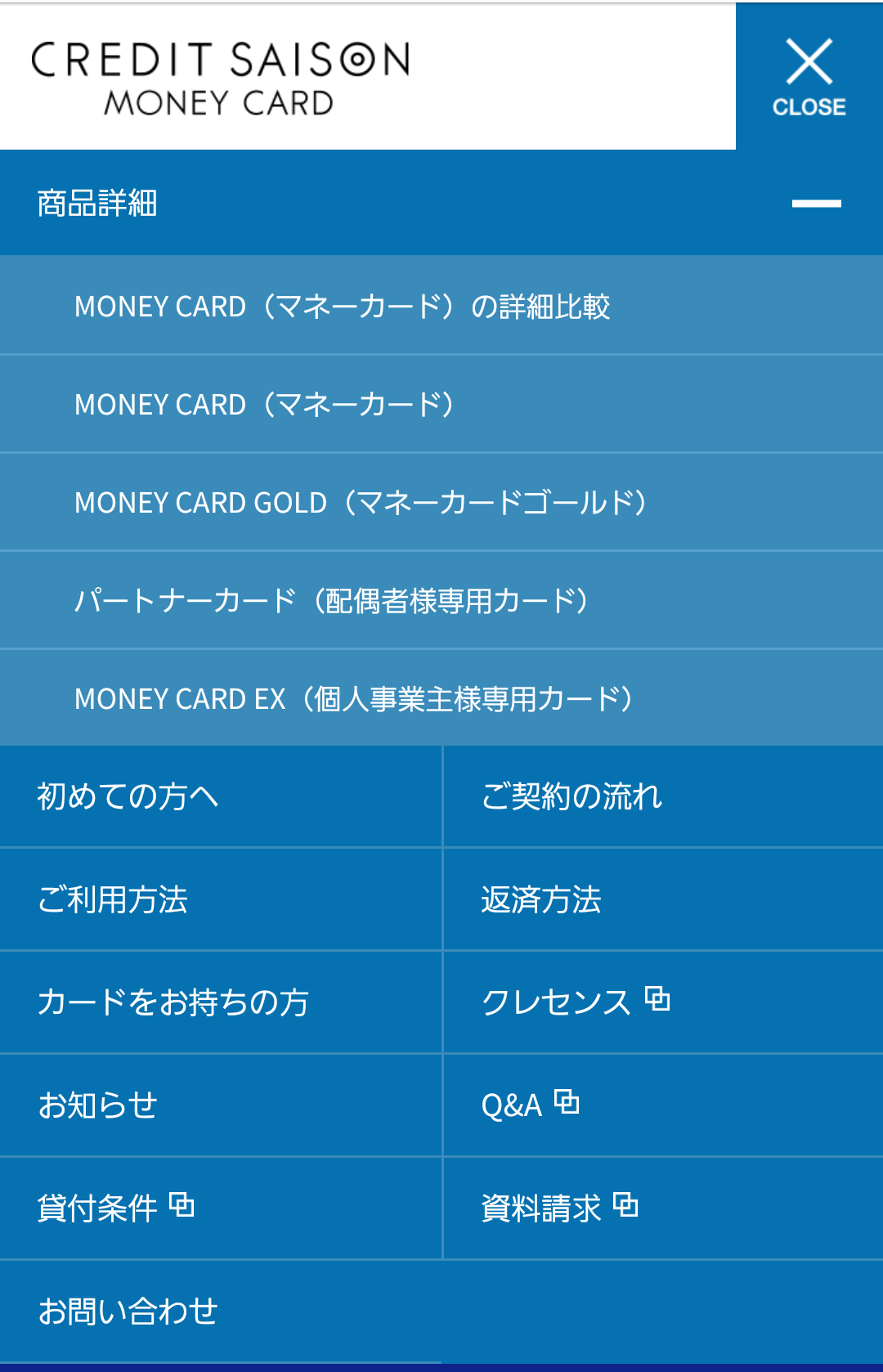Screenshot_saison_moneycard_zougaku2.png