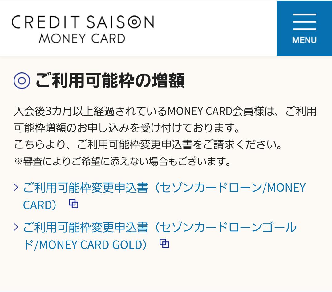 Screenshot_saison_moneycard_zougaku3.png