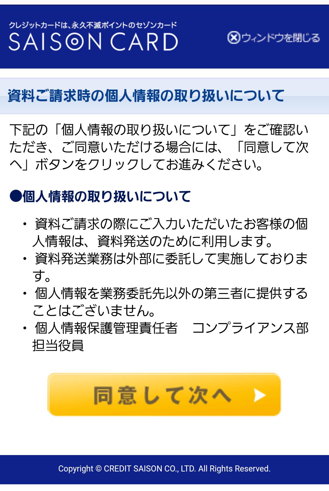 Screenshot_saison_moneycard_zougaku4.png