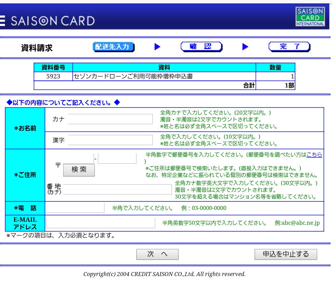 Screenshot_saison_moneycard_zougaku5.png