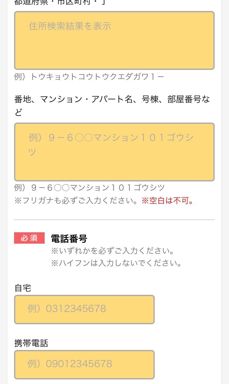 イオン銀行カードローン申込フォーム_003