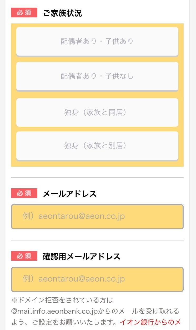 イオン銀行カードローン申込フォーム_004