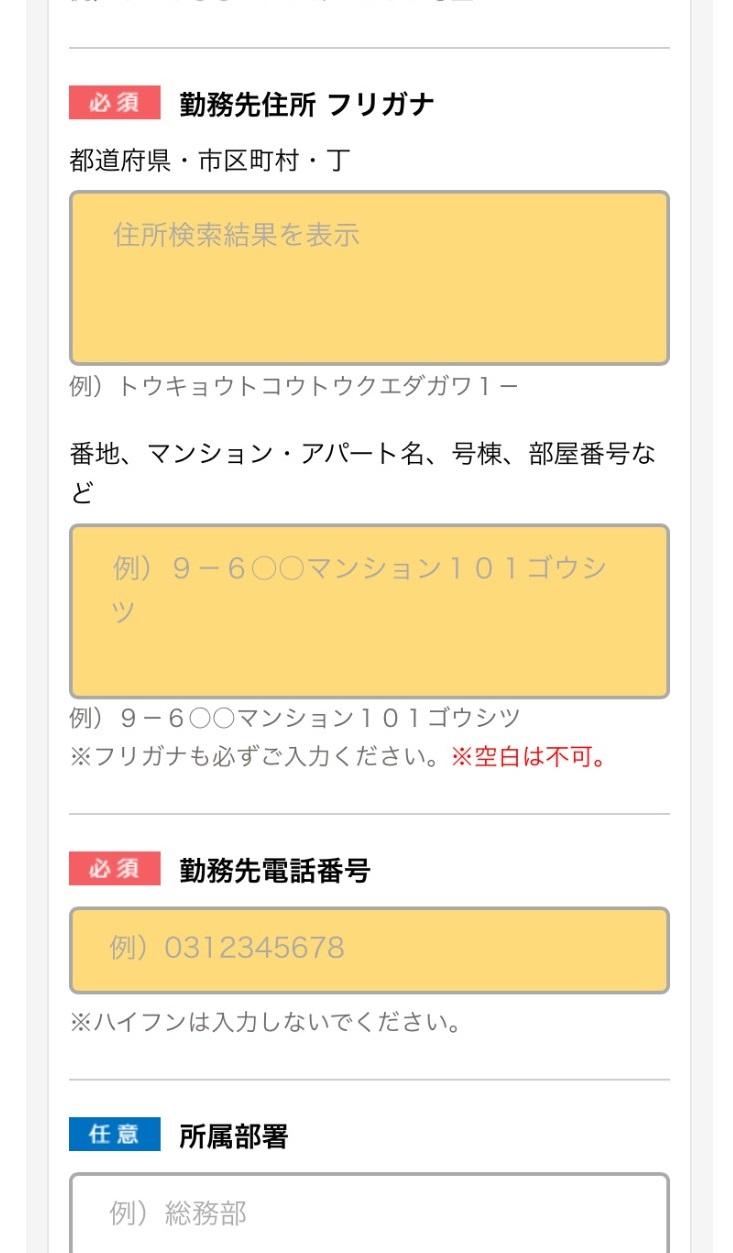 イオン銀行カードローン申込フォーム_008