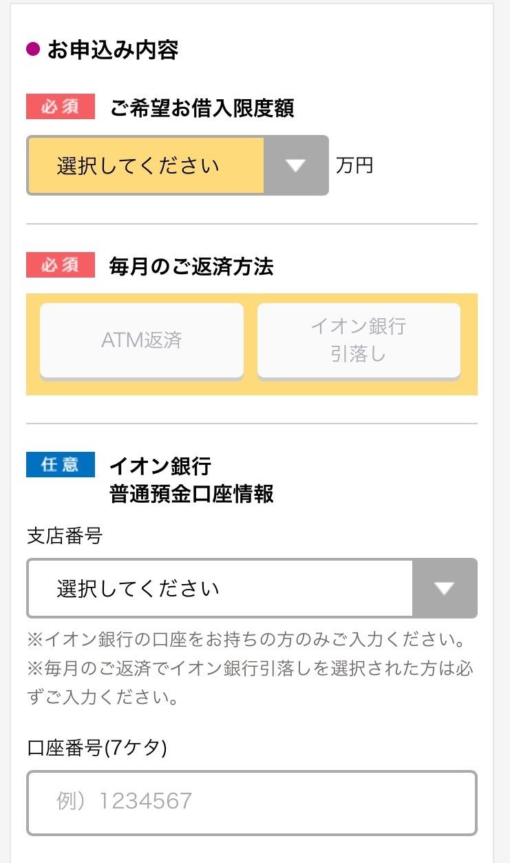 イオン銀行カードローン申込フォーム_010