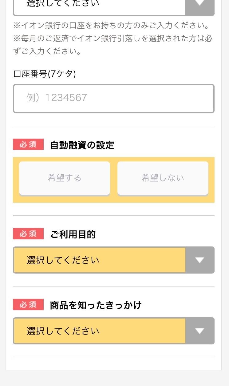 イオン銀行カードローン申込フォーム_011