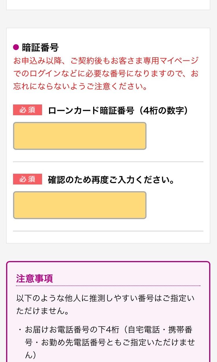 イオン銀行カードローン申込フォーム_013