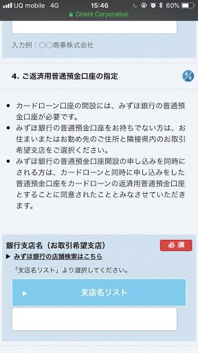 みずほ銀行の入力項目11
