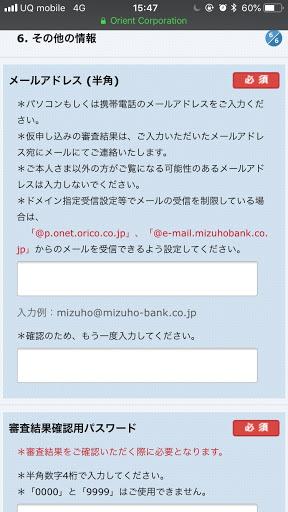みずほ銀行の入力項目12