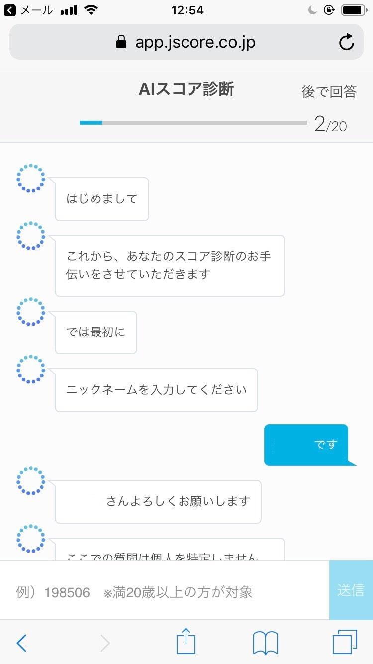 ジェイスコア申込フォーム01