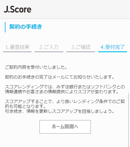ジェイスコア9